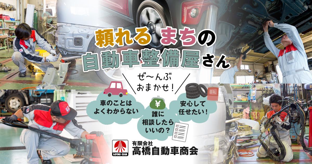 自動車整備工場 webサイト